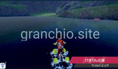 げ きりん の 湖 レイド