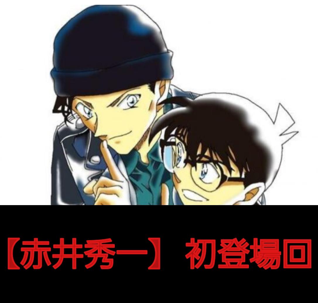 赤井 コナン アニメ 【名探偵コナン】赤井秀一の全アニメ登場回まとめ!